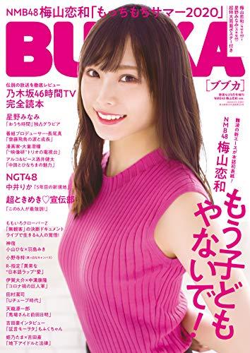 懸賞なび2020年9月号増刊 BUBKA NMB48 梅山恋和Ver. [雑誌] BUBKA(ブブカ)