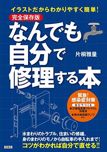 完全保存版 イラストだからわかりやすく簡単! なんでも自分で修理する本
