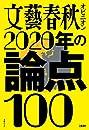 文藝春秋オピニオン 2020年の論点100