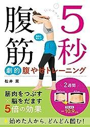 5秒腹筋 劇的腹やせトレーニング Kindle版 松井薫