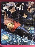 PASH 呪術廻戦 月刊パッシュ3月号