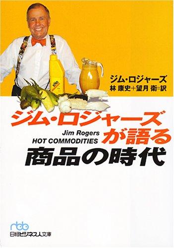 ジム・ロジャーズが語る商品の時代 (日経ビジネス人文庫)の詳細を見る