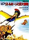 恐竜リトルホーンと巨大翼竜―大空の主と戦う巻