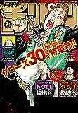 月刊少年チャンピオン2020年7月号 [雑誌]