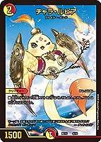 デュエルマスターズ DMBD15 6/18 チャラ・ルピア レジェンドスーパーデッキ 蒼龍革命 (DMBD-15)