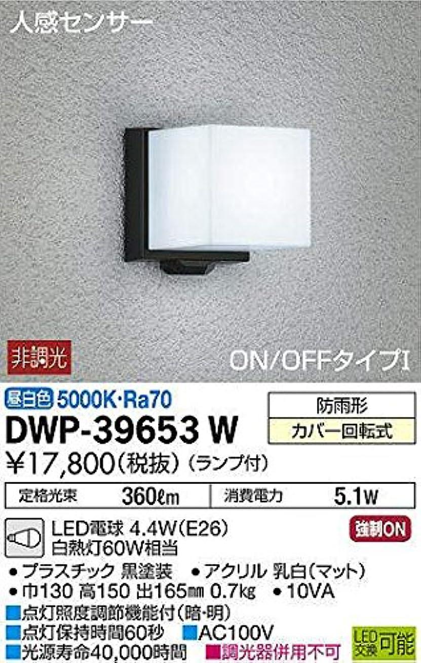 メンタル頼る献身大光電機(DAIKO) LED人感センサー付アウトドアライト (ランプ付) LED電球 4.4W(E26) 昼白色 5000K DWP-39653W