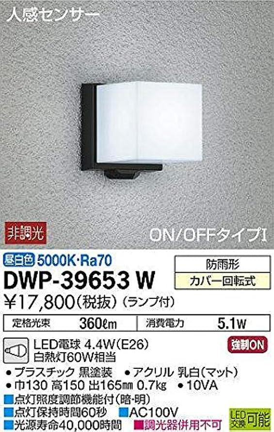 キャンベラ光電磁石大光電機(DAIKO) LED人感センサー付アウトドアライト (ランプ付) LED電球 4.4W(E26) 昼白色 5000K DWP-39653W