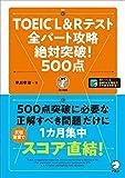新形式問題対応/声DL付TOEIC(R) L&Rテスト 全パート攻略 絶対突破! 500点