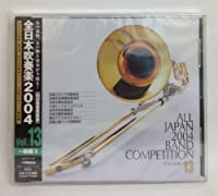 第52回全日本吹奏楽コンクール全国大会ライブ録音盤  全日本吹奏楽2004 Vol.13:一般編II