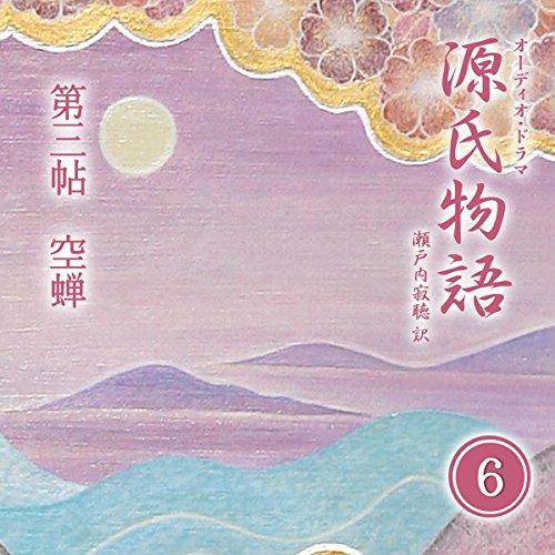 『源氏物語 瀬戸内寂聴 訳 第三帖 空蝉』のカバーアート