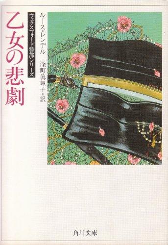 乙女の悲劇 (角川文庫 赤 541-4)
