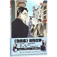 中国ドラマ『偽装者』漫画版中国発売品 B75