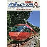 小田急電鉄 2020年 08 月号 [雑誌]: 鉄道ピクトリアル 増刊