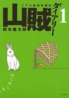 [岡本健太郎]の山賊ダイアリー(1) (イブニングコミックス)