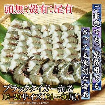 ブラックタイガーえび 16/20サイズ 1.8kg 【冷凍】/(2箱)