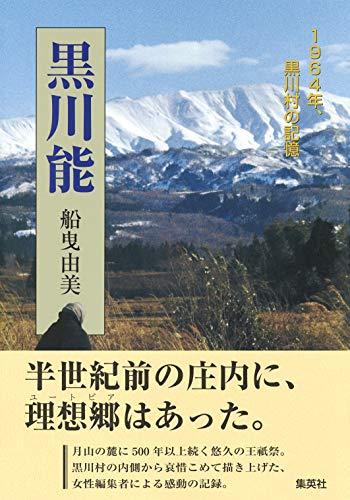 黒川能 1964年、黒川村の記憶 / 船曳 由美