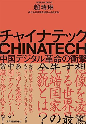 チャイナテック: 中国デジタル革命の衝撃
