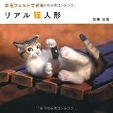 羊毛フェルトで作る リアル猫人形 (TWJ books)