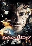 ミッション:8ミニッツ [DVD] image