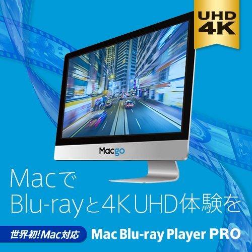 【無料版】 Mac Blu-ray Player PRO 【高画質、高音質で楽しむ! Macでブルーレイが見られるソフト】 ダウンロード版