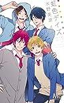 虹色デイズ 14 (マーガレットコミックス)