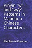 """Pinyin """"w� and """"w/y� Patterns in Mandarin Chinese Characters (Let's Learn Mandarin Phonics)"""