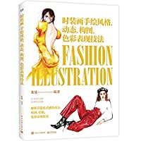 Fashion painting hand-painted style. dynamics. composition. color performance techniques (full color)(Chinese Edition)