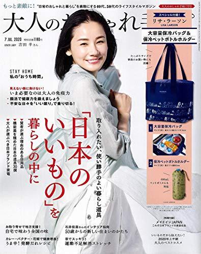 大人のおしゃれ手帖 2020年 7月号