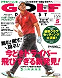 ゴルフダイジェスト 2020年 05 月号 [雑誌]