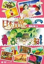 Furusato Saisei Nihon No Mukashi Banashi - Vol.2 [Japan DVD] COBC-6375