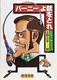 バーニーよ銃をとれ (角川文庫)