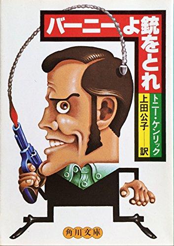 バーニーよ銃をとれ (角川文庫)の詳細を見る