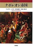 ナポレオン帝国 (ヨーロッパ史入門)