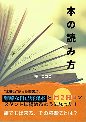 how to reading books (Japanese Edition)