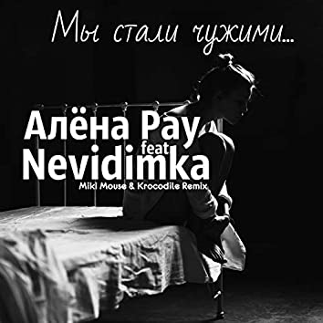 We Became Aliens (feat. Nevidimka) [Miki Mouse & Krocodile Remix]