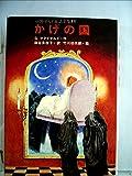 かげの国 (1978年) (マクドナルド童話全集〈11〉)