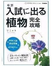 入試に出る植物完全攻略: 別冊入試過去問集・ポスターつき (中学入試完全攻略シリーズ Vol. 2)