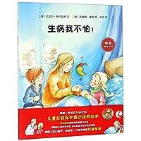 """生病我不怕!(德国一线儿童发展教育专家打造的幼儿园必备故事书。""""妈妈,我学会了保护自己""""系列图书之一)"""