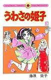 うわさの姫子 3 (てんとう虫コミックス)