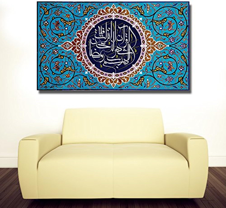 Halal-Wear Islamische Leinwand Koran Surah Albaqara Ramadan Islamische Leinwandbilder Islambild Fotoleinwand fertig gespannt Keilrahmen Islambild Moschee Koran Mekka Kaaba (150 x 75 cm)