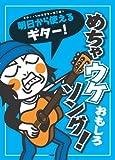 明日から使えるギター! めちゃウケおもしろソング! ギターソロ&弾き語りの両方に対応! (ギター・ソロ&ギター弾き語り)