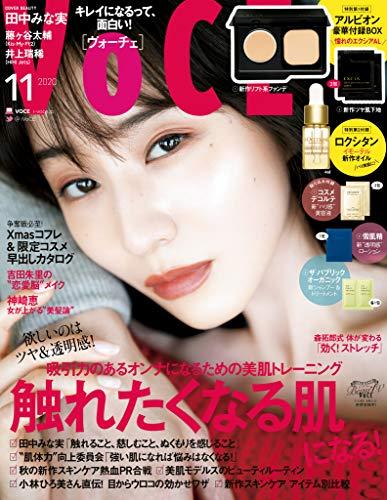 VOCE (ヴォーチェ) 2020年 11月号 [雑誌]