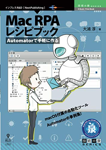 Automatorで手軽に作る Mac RPA レシピブック (技術の泉シリーズ(NextPublishing))