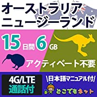 オセアニア 豪州 オーストラリア ニュージーランド 4G LTE 高速データ プリペイド SIMカード【国内海外通信専門店どこでもネット厳選】 (オーストラリア+ニュージーランド(6GB/15日+通話))