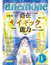 anemone(アネモネ)2021年11月号