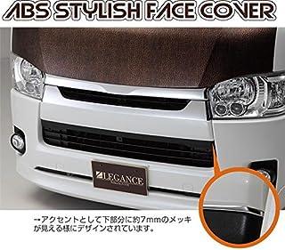 【LEGANCE】レガンス 200系ハイエース 4型ABSスタイリッシュフェイスカバー(未塗装)[4型ナロー専用]