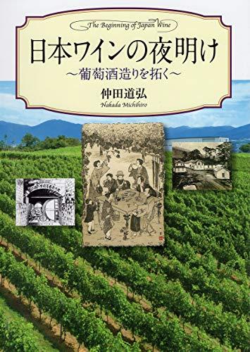 日本ワインの夜明け 葡萄酒造りを拓く