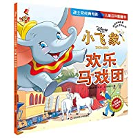 Disney children's movie classic Encyclopedia looking through the book: Dumbo - Happy Circus(Chinese Edition)