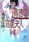 背徳の官能夫人―セックス・カウンセラー舞子 (徳間文庫)