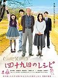 四十九日のレシピ [DVD] image